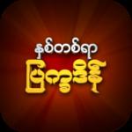 Download Myanmar Calendar 100 Years ( 2020 Version ) 2.0.0 APK Free – year